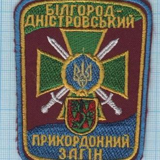 Шеврон ПВ Украины Пограничник Белгород-Днестровский пограничный отряд ДПСУ