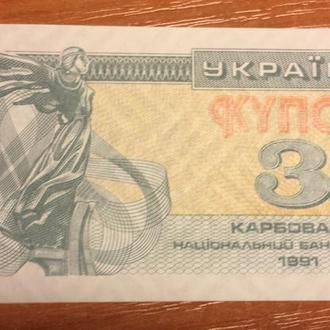3 купона. Україна (Unc)