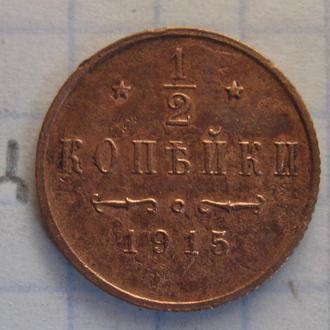 РОССИЯ, 1/2 КОПЕЙКИ 1915 года (КЛАДОВАЯ).
