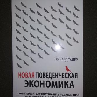 Новая поведенческая экономика - Ричард Талер - Мягкая обложка
