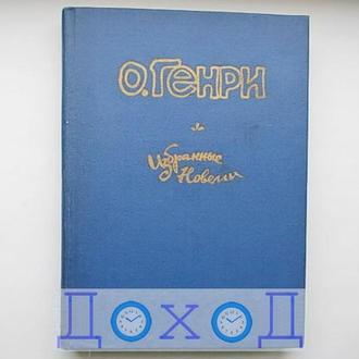 Книга О. Генри Избранные новеллы Душанбе 1988 б/у состояние хорошее