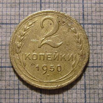 2 копейки 1950 г. (2)