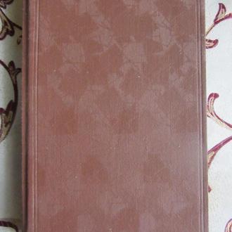 Вильям Шекспир. К четырехсотлетию со дня рождения. 1564-1964. Исследования и материалы