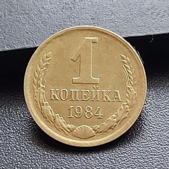 MN СССР 1 копейка 1984 г.