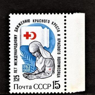 SS 1988 г. 125-летие Красного Креста и Красного Полумесяц (Чистые (**)). ПОЛЕ! КЦ25р.