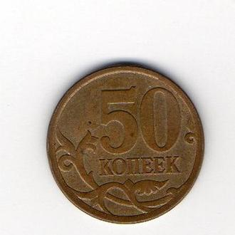 50 копеек 2008 г. Россия