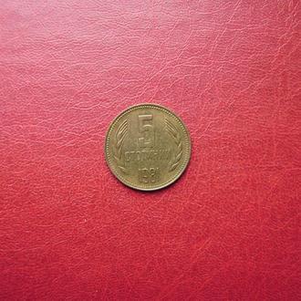 Болгария 5 стотинок 1981. 1300 летие Болгарии