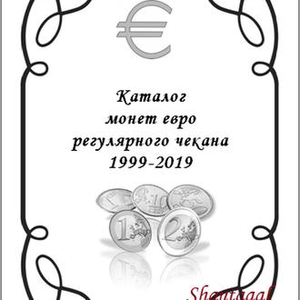 Shantal, Каталог оборотных монет Евро 1999-2019 г