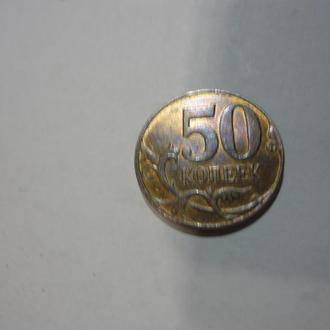 50 копеек 2014 года - монетные браки,отслоение плакировки