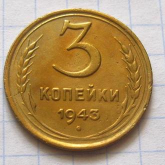 СССР_ 3 копейки 1943 года оригинал
