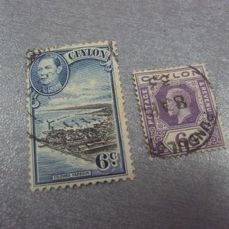 марки Цейлон Шри-ланка 1921 брит.колонии 1938 стандарт лот 2 шт №211