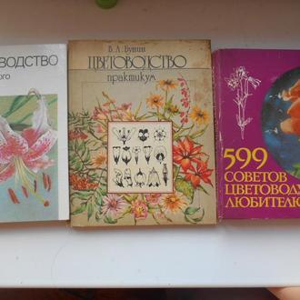 Цветы, цветоводство 3 книги