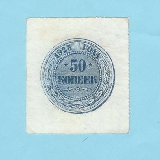 50 копеек 1923