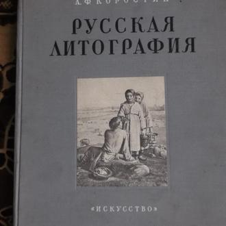 Книга: А. Ф. Коростин «Русская литография XIX века»