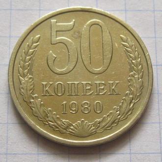 СССР_ 50 копеек 1980 года оригинал