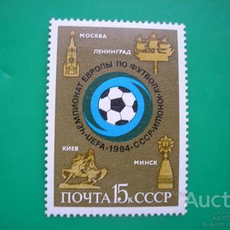 СССР. 1984. Футбол. Спорт MNH.