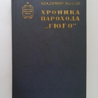 """Хроника парохода """"Гюго""""  - В. Жуков -"""
