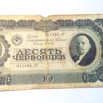 СССР 10 червонцев 1937 год. Еще 100 лотов!