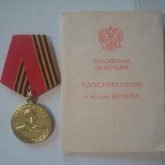 """Медаль """"Жуков"""" с доком  РФ"""