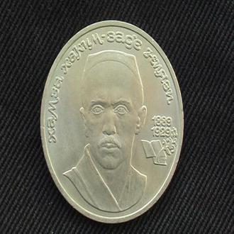 СССР 1 рубль 1989 г. 100 лет со дня рождения Хамзы Хакимзаде Ниязи