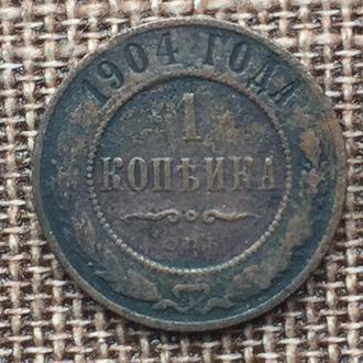 1 копейка 1904 года (35)