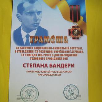 100 -РІЧЧЯ ГОЛОВНОГО ПРОВІДНИКА ОУН СТЕПАНА БАНДЕРИ