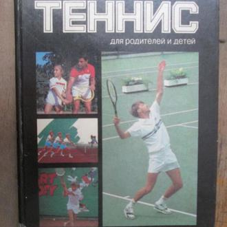 Белиц-Гейман Теннис для родителей и детей