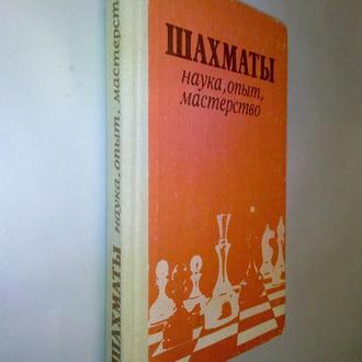 Книга по шахматам.