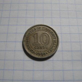 Малайя 10 центов 1950 год