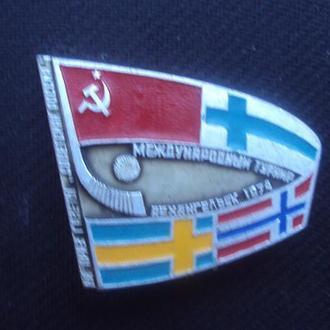 Межд. турнир Архангельск 1974г.