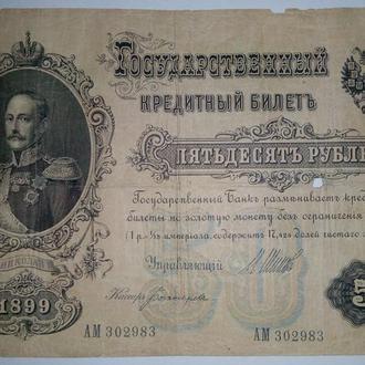 50 рублей, 1899 года, Шипов, Богатырев