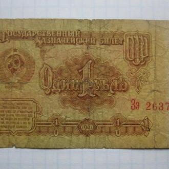 СССР, 1 рубль 1961 г.