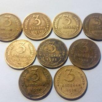 СССР 3 копейки 193-0-1933-1938 годы! 9 шт. Еще 100 лотов советов!