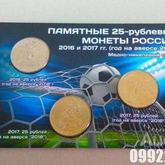 Полный набор в блистере! 3 монеты Чемпионат мира Футбол 2018 (выпуск 1, 2 и Волк Забивака 3 монета!)