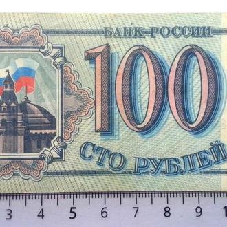 100 рублів Росія (рублей Россия) 1993
