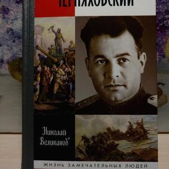 Черняховский - ЖЗЛ