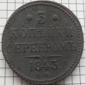 3 Копейки 1843 ЕМ №17
