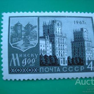 СССР 1967 Минск MNH