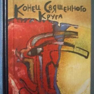 Ростислав Кинжалов. Конец священного круга