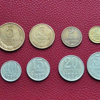 СССР набор 1, 2 ,3 , 5, 10, 15, 20, 50  копеек 1982 г. одним лотом