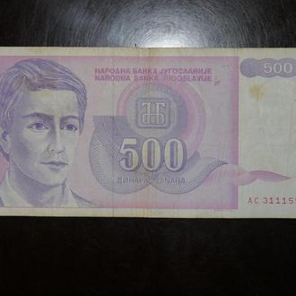 Югославия 500 1992