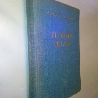 Ландау Л.Д., Лифшиц Е.М. Теория поля.