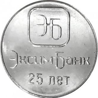 Shantаaal, Приднестровье, 1 рубль 2018, 25 лет Эксимбанку