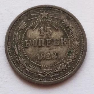 15 коп 1923 г  РСФСР