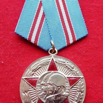 Медаль 50лет СА.