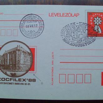 КОМ. Венгрии.1988г. Соцфилекс. Архитектура. СГ