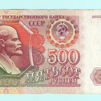 СССР 500 рублей 1991