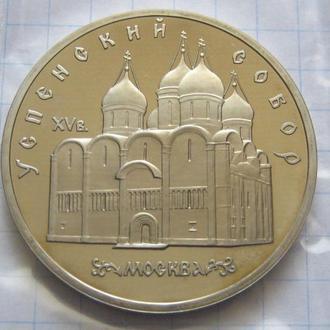 СССР_ Успенский собор  5 рублей 1990 года Пруф