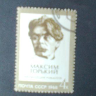 СССР 1968г  М.Горький