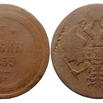 3 копейки 1859 ЕМ (Новый орел) года №3164